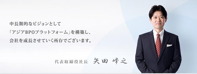 代表取締役社長 矢田 峰之